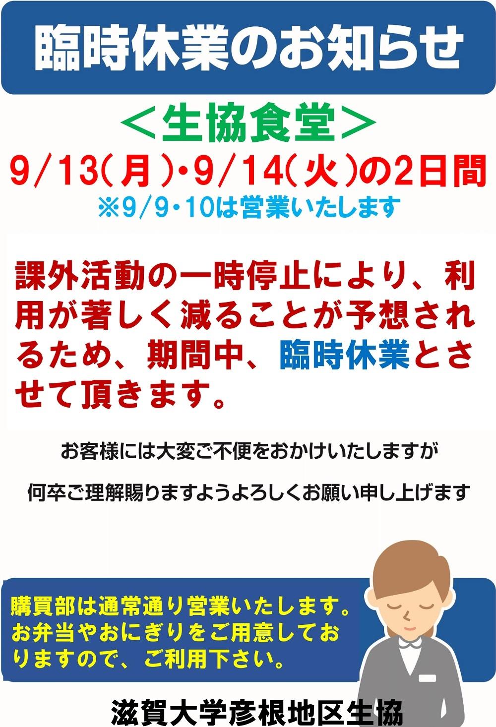 eigyo202109-2.jpg