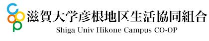 滋賀大学彦根地区生活協同組合