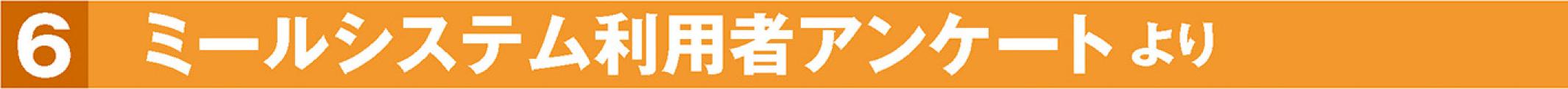 6.生協食堂定期券 ミールシステム