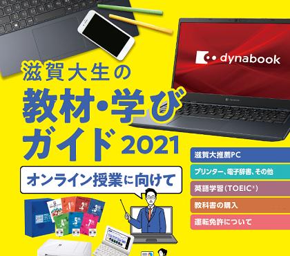 パソコン・電子辞書