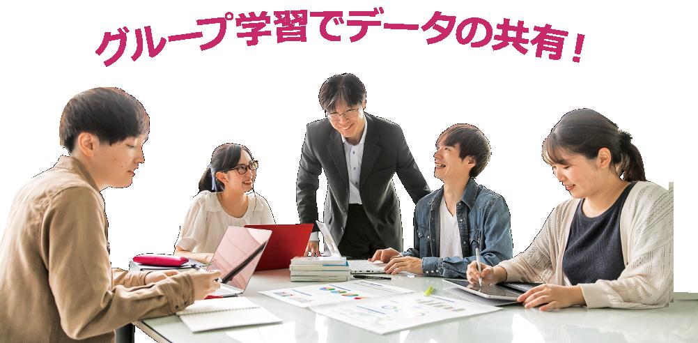 グループ学習でデータの共有!