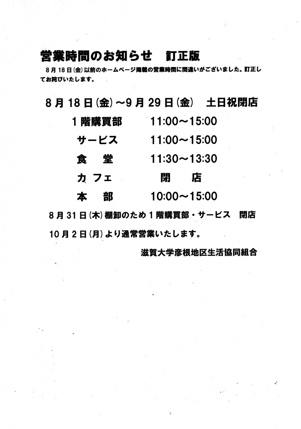 営業時間20170818.JPG